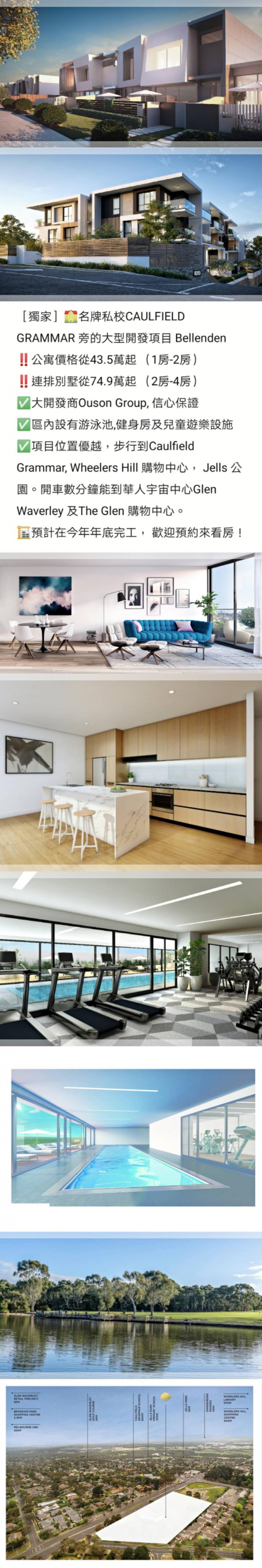墨尔本东南区综合大项目公寓或联排别墅可购