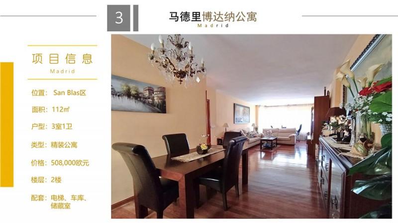 西班牙房产:马德里会展中心博达纳公寓50.8万