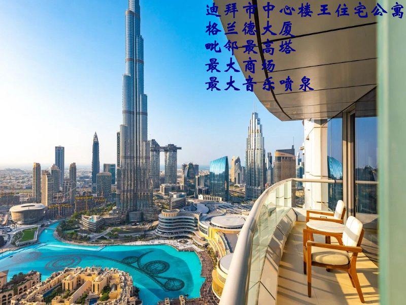 迪拜地产:迪拜市中心格兰德大厦,汇集3大世界之最美景