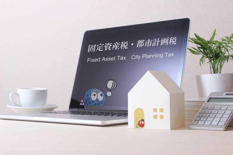 【日本房产新闻】日本的财产税——固定资产税和城市规划税