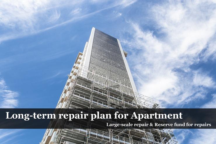 【日本房产新闻】日本公寓长期维修计划(大型维修及维修;(维修准备金)