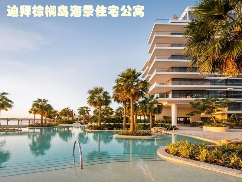 迪拜房产:迪拜棕榈岛,海景住宅公寓Palma Serenia