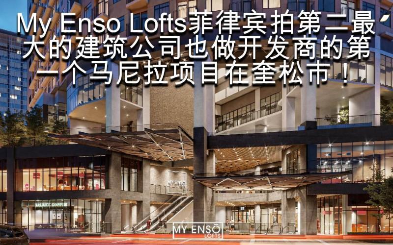 出售菲律宾公寓项目: My Enso Loft 单房