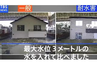 日本惊现能漂浮的房子,还能住人,真是涨知识了!