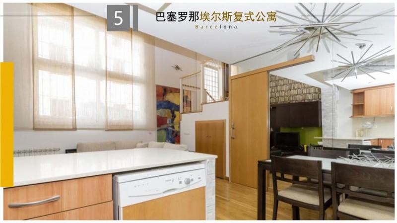 巴塞罗那埃尔斯复式公寓