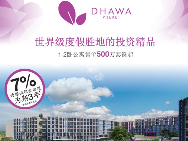 普吉岛乐古浪包租公寓 悦榕集团Dhawa 悦苑
