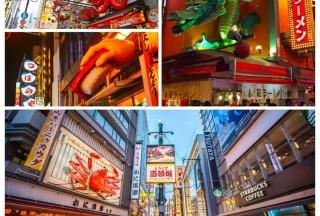【JA难波南酒店旅游特辑】道顿崛商店街