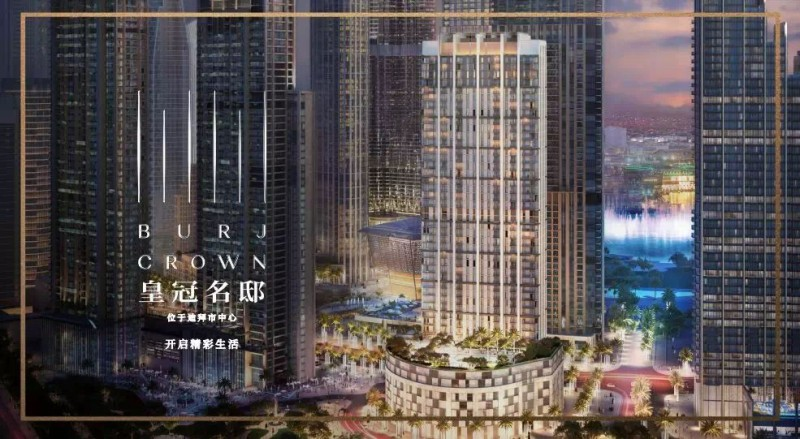 迪拜房产:迪拜市中住宅公寓Burj Crown,俯瞰世界地标