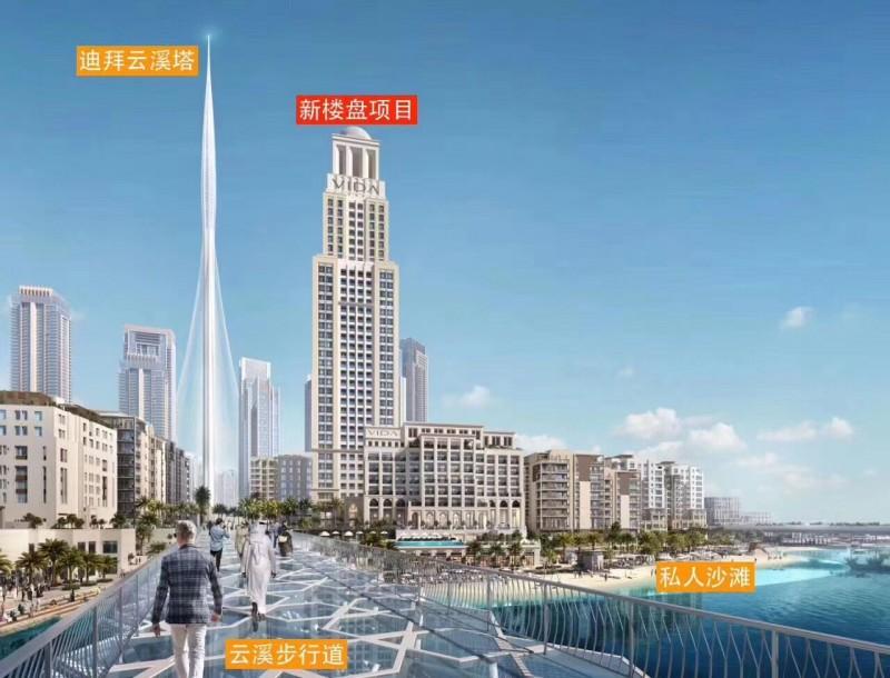 迪拜房产:迪拜云溪港海景房,维达住宅公寓,直播扫码回看
