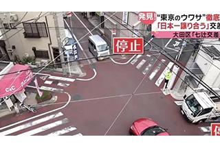 日本这个最复杂的路口,没一个红绿灯,却从未发生过大事故!