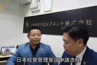 JAB集团移民专家讲解日本移民经营管理签证流程