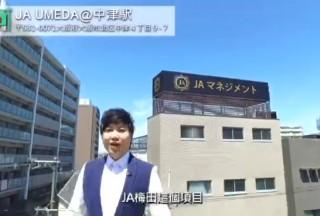 香港艺人啤梨大阪介绍JAB酒店公寓の二