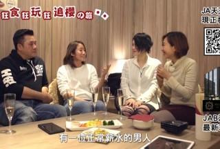 香港艺人麦包带你大阪任吃任玩体验JA酒店公寓の五
