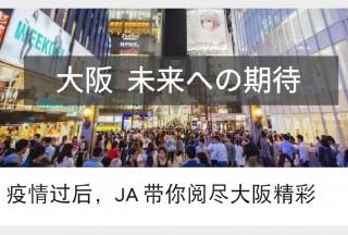 疫情过后,JA带你阅尽大阪精彩