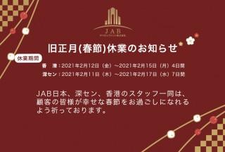 JAB集团春节放假通知