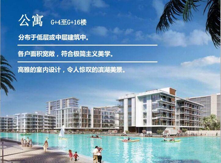 迪拜房产:迪拜水晶湖社区公寓,MBR D1,汇聚迪拜五大地标