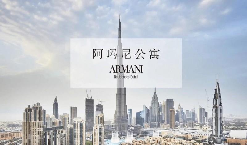 迪拜房产:迪拜市中心,世界塔哈利法塔,阿玛尼酒店公寓