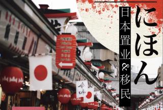 JA日本移民宣传册已出版,更多详情请联系我们