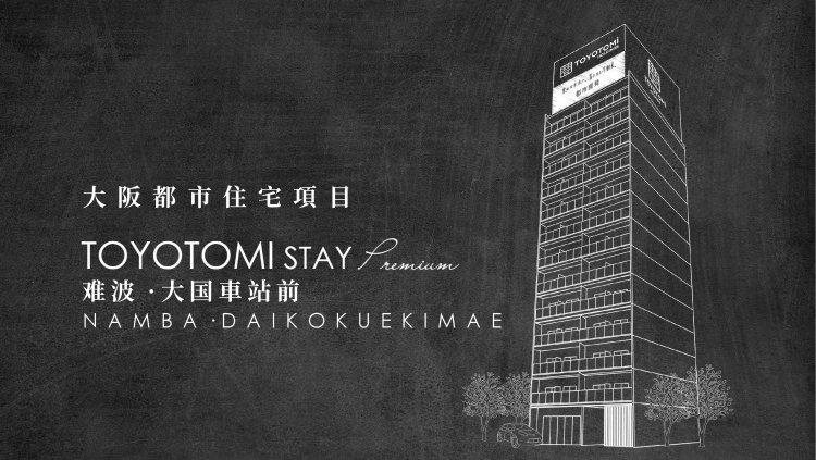 【尚澳置业·日本】难波·大国車站前