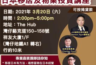 JAB 日本移民及投资(香港)讲座