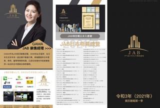 JAB集团资讯简报2021第一季