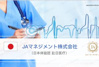 JA日本医疗&体检服务已上线