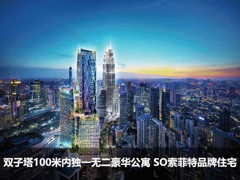 吉隆坡市中心双子塔100米内仅有豪华公寓 SO索菲特住宅