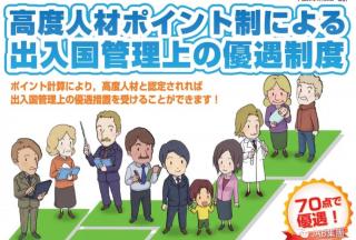 【JAB集团客户日本移居案例分享】日本高度人才签证