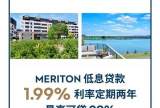 Meriton两大楼盘最后机遇!开发商三大重磅优惠保驾护航