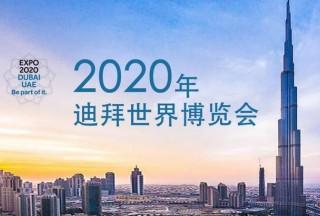 2020迪拜世博会热潮 —— 迪拜一周内创下价值60亿迪拉姆(105.6亿人民币)成交记录