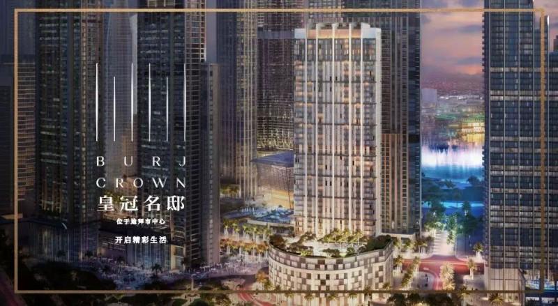 迪拜地产:迪拜市中心住宅公寓Burj Crown 毗邻大剧院